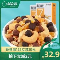 新农哥每日果仁210gx2盒双层曲奇混合坚果干果孕期混合装休闲零食(每日果仁)