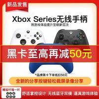 Microsoft 微软 Xbox One S游戏手柄无线控制器