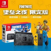 Nintendo 任天堂 日版 Switch游戏主机 续航增强版 堡垒之夜限定版