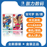 Nintendo 任天堂 NS游戏卡带《宝可梦剑盾 精灵宝可梦》中文现货