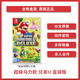 Nintendo 任天堂 Switch游戏卡带 国行《超级马力欧兄弟U》豪华版 220.15元包邮(需用黑卡)