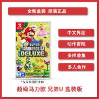 Nintendo 任天堂 Switch游戏卡带 国行《超级马力欧兄弟U》豪华版