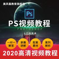 2020PS入门到精通全套教程