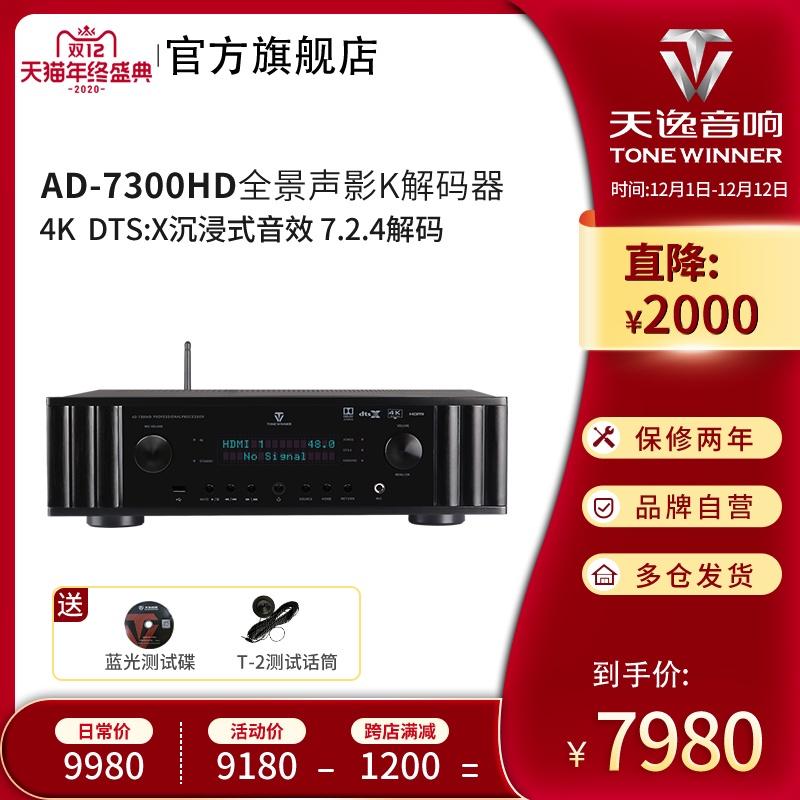 Winner/天逸 AD-7300HD全景声7.2.4解码4K高清影K一体前级解码器