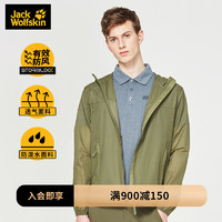 JackWolfskin狼爪春夏户外风衣防风透气轻薄可打包皮肤衣男外套(M、森林绿/5052)