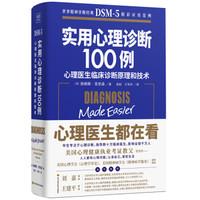《实用心理诊断100例:心理医生临床诊断原理和技术》精装