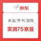 移动专享:京东 正大食品自营旗舰店 关注/开卡/加购领京豆 实测获得75京豆