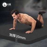 中欧 ZO-YOGA-135 男士专用瑜伽健身垫
