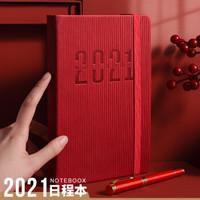 值友专享:科星 2021年日程笔记本 A5/200张 魅惑红