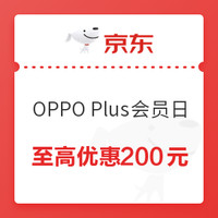 京东PLUS会员:京东 OPPO Plus会员日专场