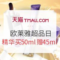促销活动:天猫 欧莱雅官方旗舰店 超级品牌日