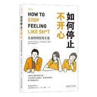 《如何停止不开心:负面情绪整理手册》