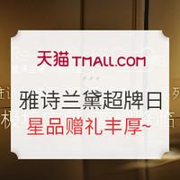促销活动:天猫商城 雅诗兰黛 超级品牌日