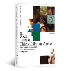 《像艺术家一样思考:BBC主编的艺术启蒙课》后浪出品