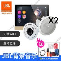 JBL WIFI智能家庭影院音响 嵌入式吸顶音箱主机蓝牙 2只12CT+S8智能主机(支持2路音源)