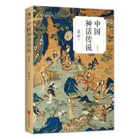 《中国神话传说》(袁珂著)