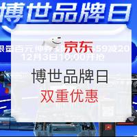 京东 博世工具品牌日专场