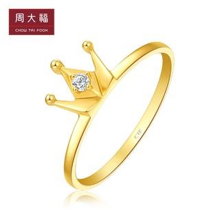 周大福珠宝首饰皇冠18K金钻石戒指 钻戒U170356精选(11号 1600元)