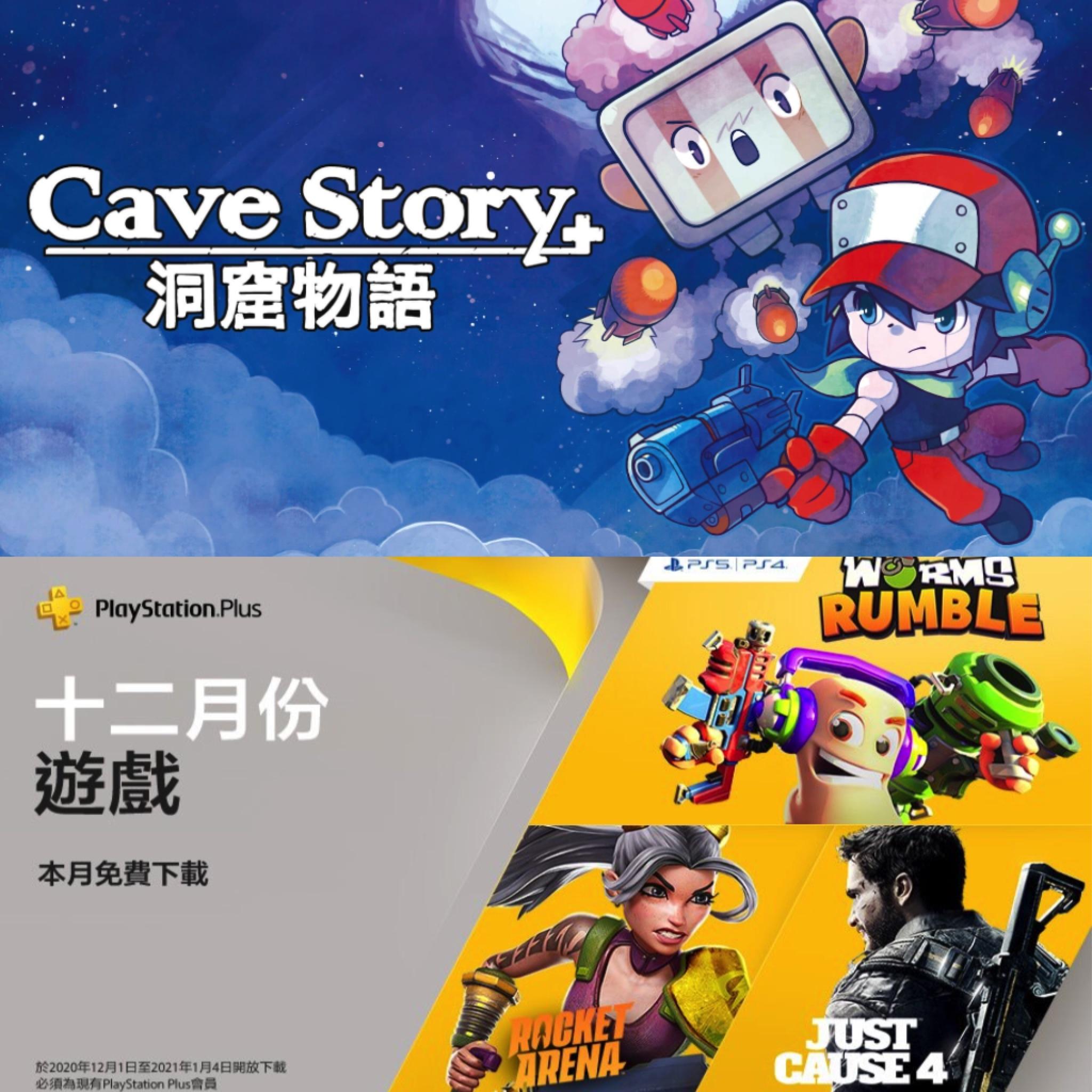 Epic今晚送出《洞窟物语+》,PS12月会免现已可领取,XGP12月入库游戏公开
