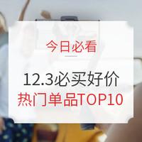 今日必看:一键速领75京豆,iPhone 12手机128GB券后6099元