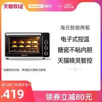 海氏i3智能搪瓷烤箱家用烘焙小型多功能全自动32L升大容量电烤箱