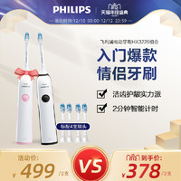 飞利浦电动牙刷HX3226情侣组合2支装成人家用声波震动牙刷充电式(蓝粉CP组合)