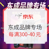 促销活动:京东 东成工具品牌专场