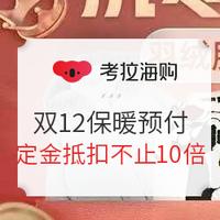 考拉海购 1212全球期待节 抗寒保暖预付专场