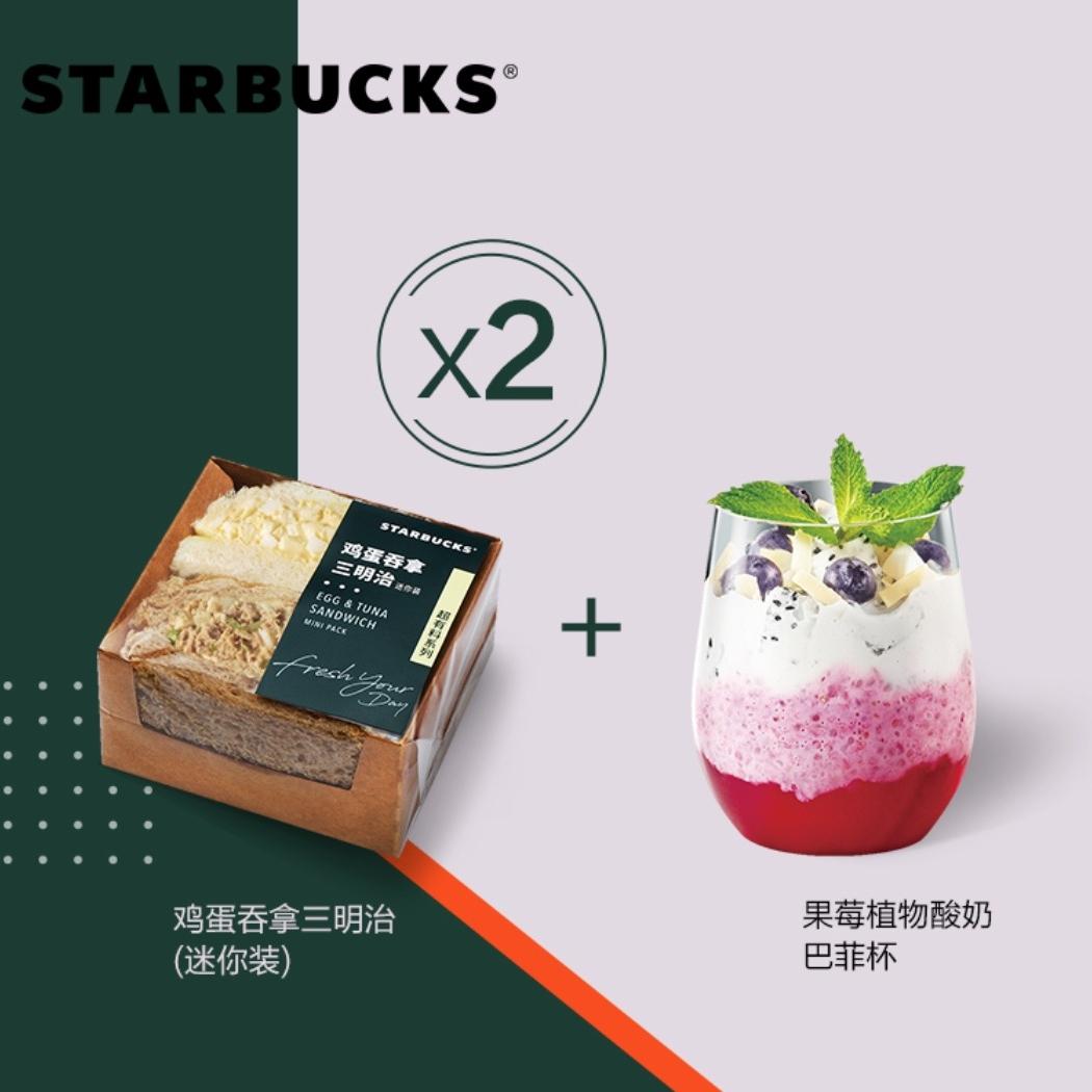 聚划算百亿补贴 : STARBUCKS 星巴克 健康午餐囤囤卡(2份) 电子兑换券