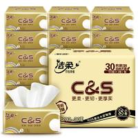 C&S 洁柔 抽纸 3层100抽30包(195mm*123mm)