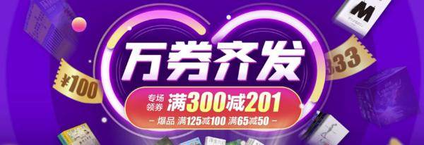 促销活动:京东 文轩网旗舰店 万券齐发