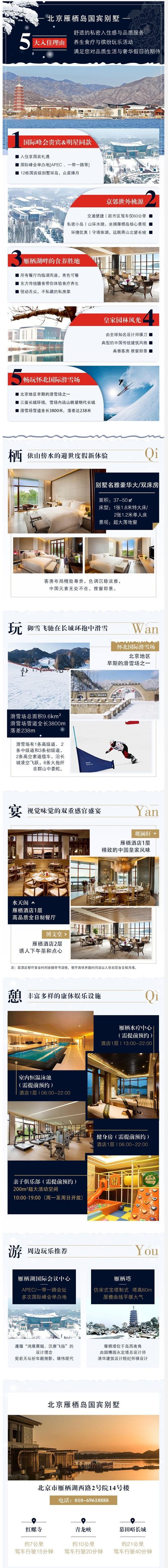 APEC指定酒店!北京雁栖酒店 别墅名雅豪华房1晚(含早餐+minibar+怀北滑雪票2张)