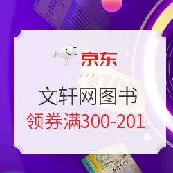 京东 文轩网旗舰店 万券齐发