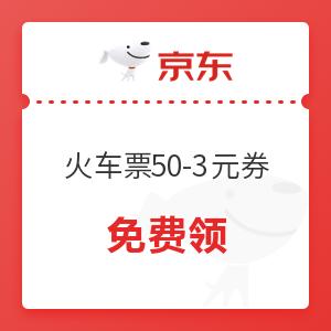 刚需来领!京东 火车票3元优惠券