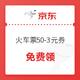 刚需来领!京东 火车票3元优惠券 免费领