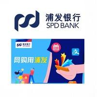 移动专享:浦发银行 12月借记卡专享优惠