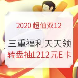 2020年双12超全攻略上线,三重福利领不停