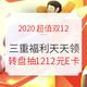 双12必看:2020年双12超全攻略上线,三重福利领不停 获奖名单已公布