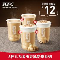 电子券码 Y113 肯德基 5杯九龙金玉豆乳奶茶系列兑换券