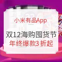 小米有品App 1212感恩季 海购年末囤货节