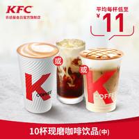 KFC  肯德基   咖啡饮品 10杯中杯