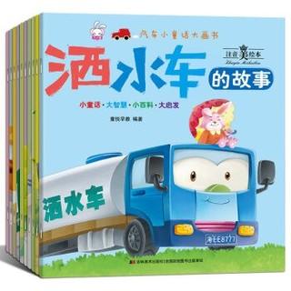 《汽车小童话大画书》彩图注音版 共10册