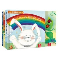 《乐乐趣趣味创意触感玩具书:和我一起做彩虹+和我一起数星星+和我一起数瓢虫》全3册