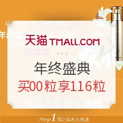 促销活动 : 天猫 伊丽莎白·雅顿12.12预售专场