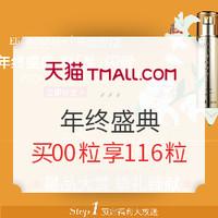 促销活动:天猫 伊丽莎白·雅顿12.12预售专场