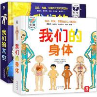京东PLUS会员:《乐乐趣·我们的身体+我们的太空》套装2册