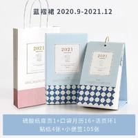 2021年创意手账台历 蓝褶裙