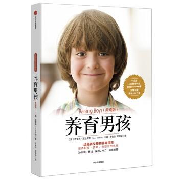 《养育男孩》(典藏版)
