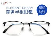 裴漾 超轻纯钛近视眼镜男半框+送1.60防辐射非球面镜片