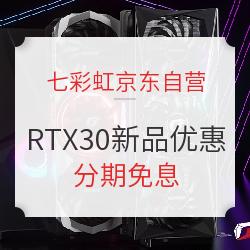 七彩虹京东自营 超验装备 强装重组 RTX 30系列新品集结